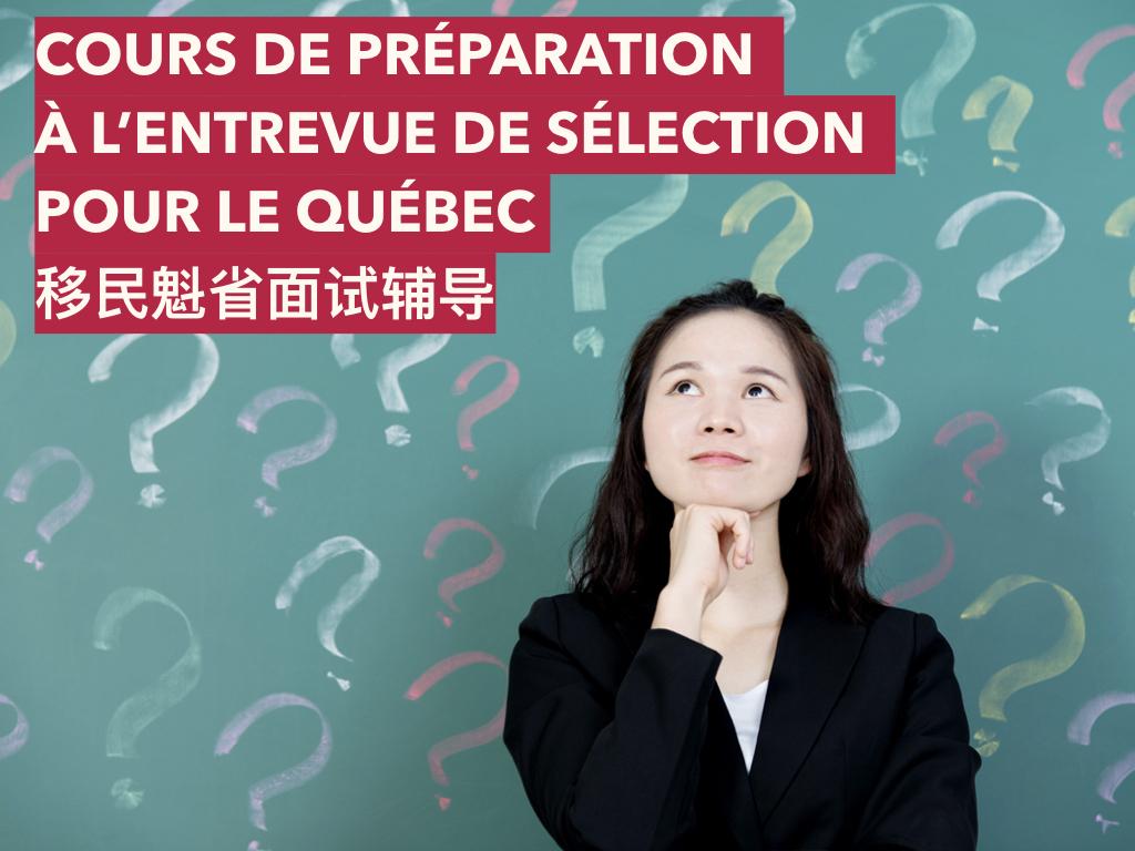 移民魁省面试辅导 – Cours de préparation à l'entrevue de sélection pour le Québec