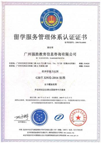 GB/T32932-2016 留学服务管理体系认证