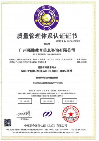 GB/T19001:2016 idt ISO9001:2015 质量管理体系认证