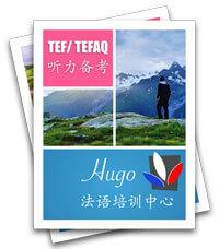 TEF/TEFAQ听力备考课程